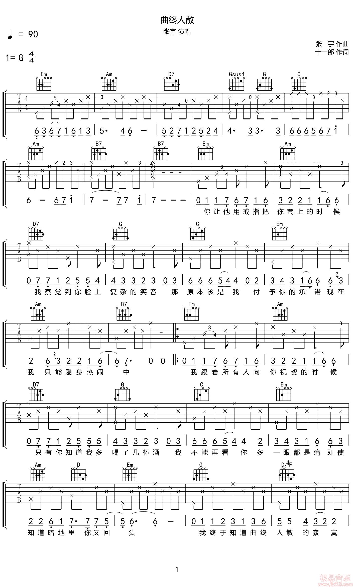 张宇《曲终人散》高清吉他弹唱谱G调完美版原版编配+视频示范
