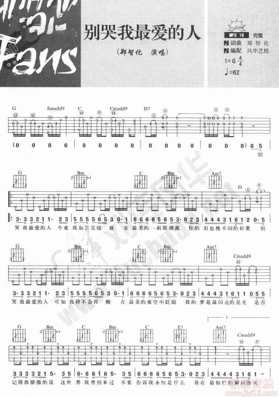 郑智化/水木年华《别哭,我最爱的人》高清吉他弹唱谱G调完美版原版编配+视频示范