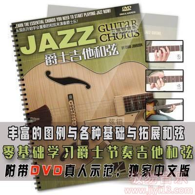 【下载】《爵士吉他和弦Jazz Guitar Chords》中文PDF+音频