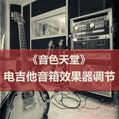 【下载】红鱼吉他《《音色天堂》电吉他音箱效果器设备调节教程》全套高清视频【价值198】