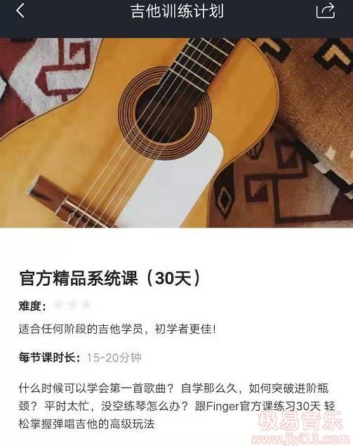【下载】陈彪《Finger Pro吉他系统入门教程》全套高清视频+文档【价值399】