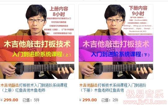 【下载】红鱼吉他《木吉他敲击打板技术入门到进阶系统课程上+下册》全套高清视频【价值356】