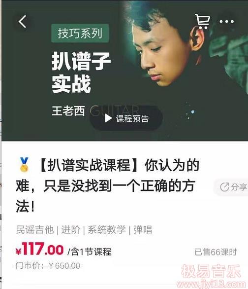 【下载】王老西《扒谱实战课程》高清视频【价值117】