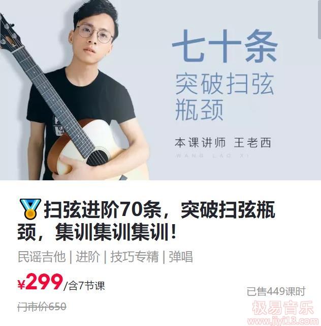 待发布【下载】王老西《扫弦进阶70条,突破扫弦瓶颈》全套高清视频