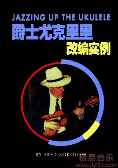 【下载】《爵士尤克里里改编实例Jazzing Up The Ukulele 》中文PDF+音频