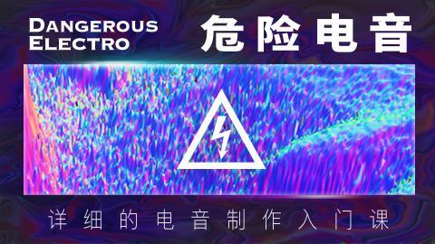 【下载】徐又《危险电音-电音制作基础精讲》全套高清视频+课件【价值599】