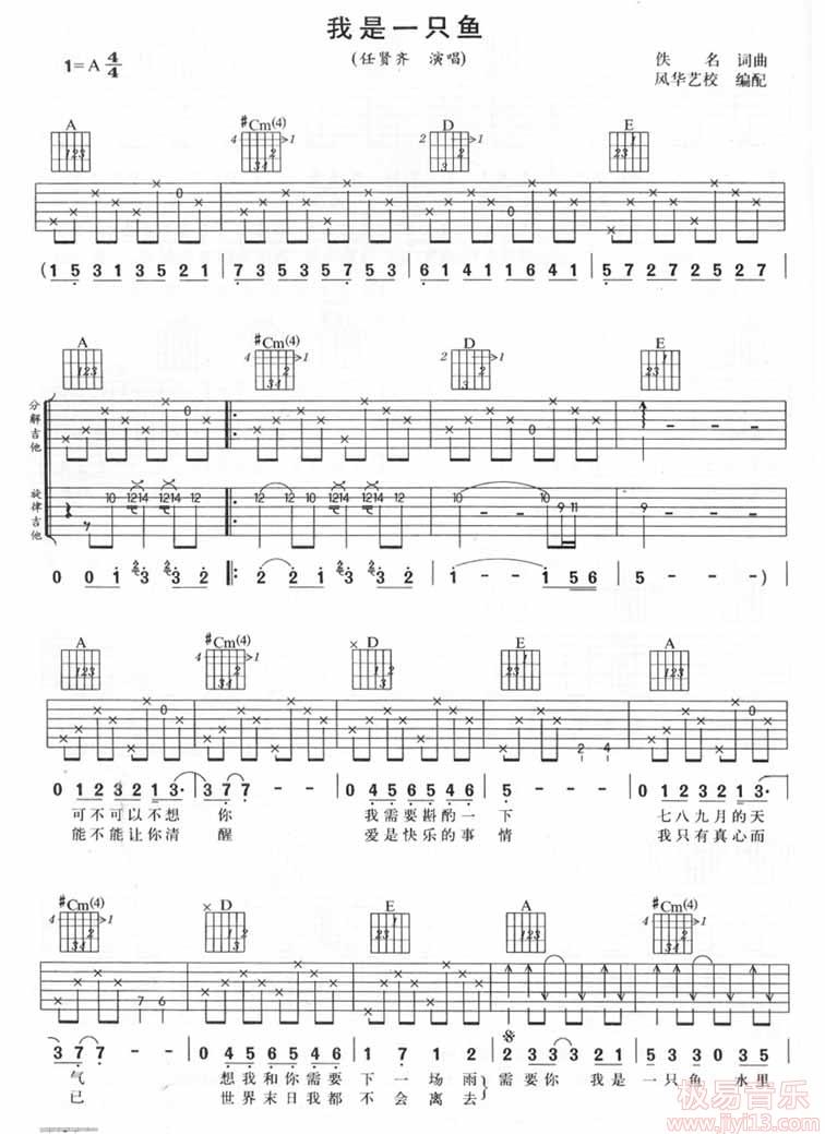任贤齐《我是一只鱼》高清吉他弹唱谱A调完美版原版编配+视频示范