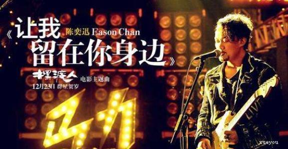陈奕迅《让我留在你身边》现场版欣赏