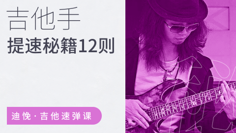【下载】迪悗《吉他手提速秘籍12则》全套高清视频【价值199】