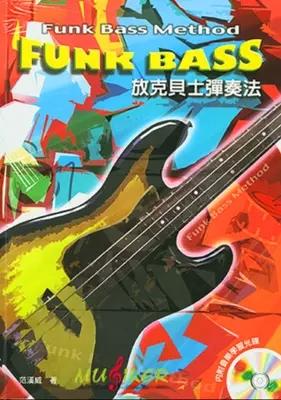 【下载】《Funk Bass Method 放克贝斯弹奏法》高清中文PDF+音频