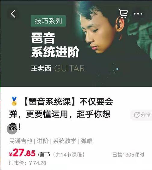 【下载】王老西《琶音系统进阶》全套高清视频+课件【价值399】