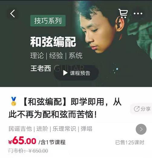 【下载】王老西《和弦编配-理论+经验+系统》高清视频【价值65】