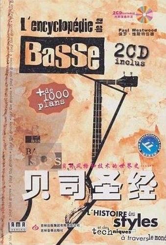 【下载】《贝斯圣经》高清中文PDF+音频