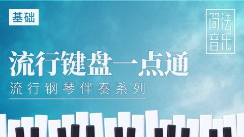 【下载】小冰《【基础】 流行键盘一点通》全套高清视频+课件【价值199】