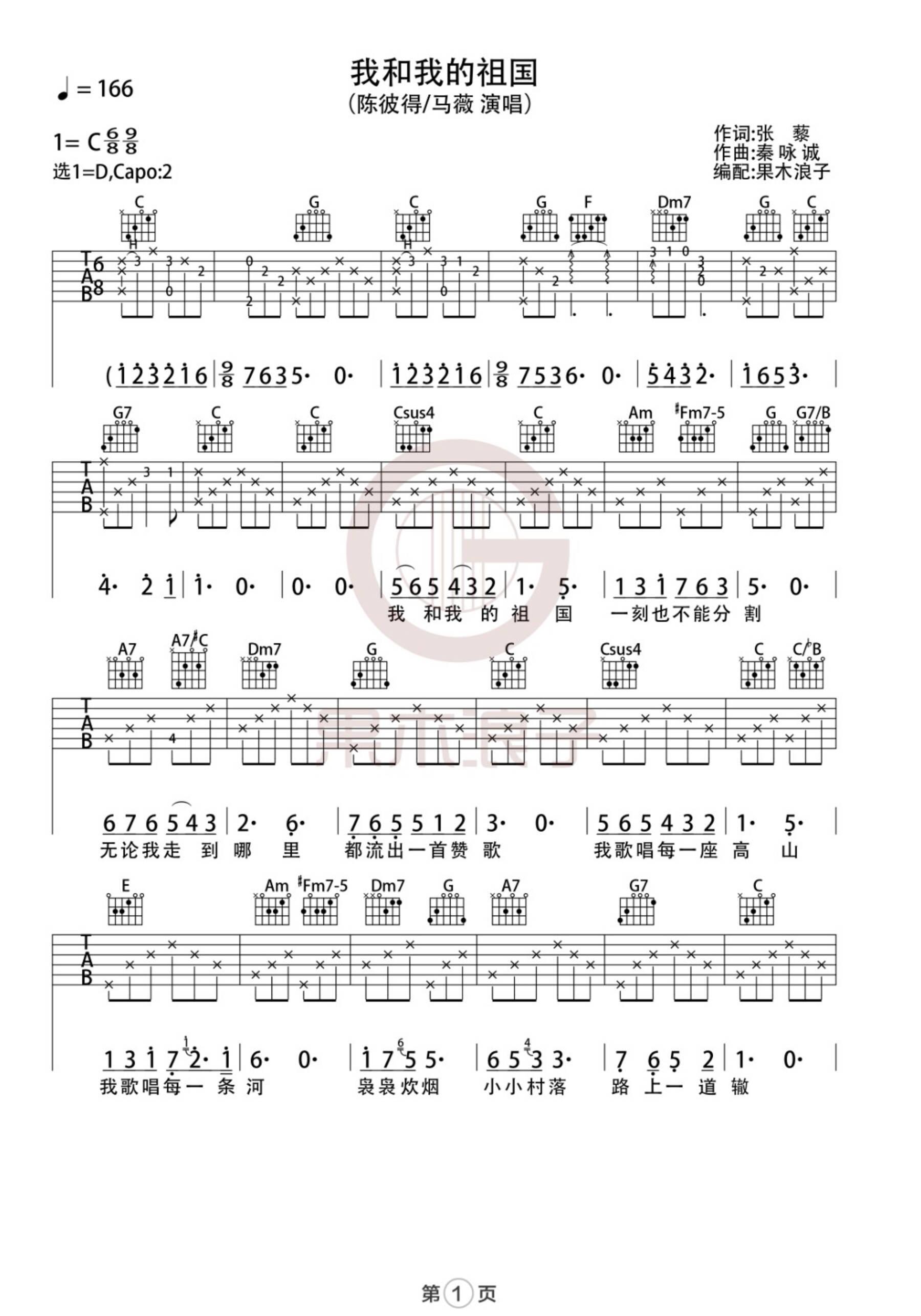 果木浪子《我和我的祖国》高清吉他弹唱谱C调完美版原版编配+视频教学