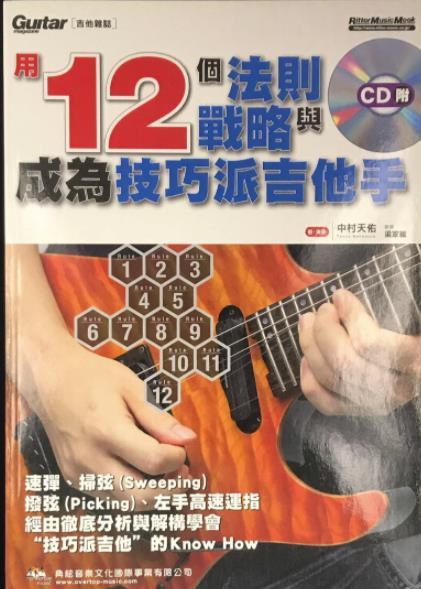 【下载】《12个法则战略与成为技巧派吉他手》高清PDF+音频