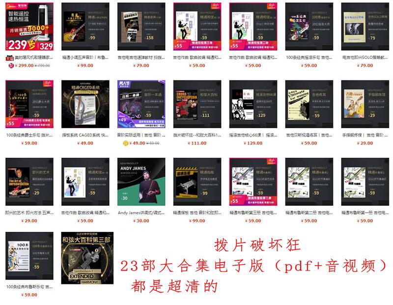 【下载】《拨片破坏狂吉他教学合集电子版23部》【价值1500】持续更新