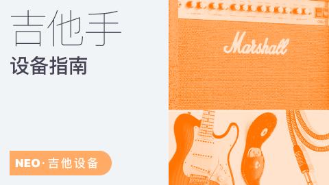【下载】Neo牛晖《吉他手设备指南》全套高清视频+课件【价值99】