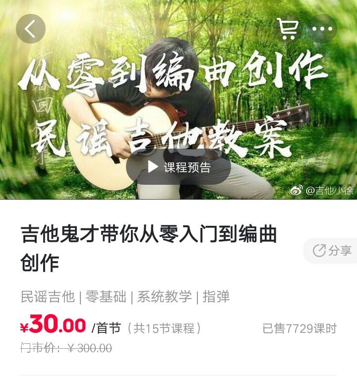 【下载】徐文武《吉他鬼才带你从零入门到编曲创作》全套高清视频【价值450】