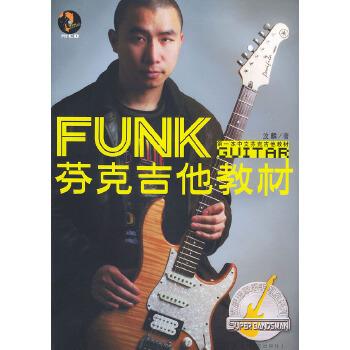 【免费下载】《汶麟芬克吉他教材》高清PDF +音频