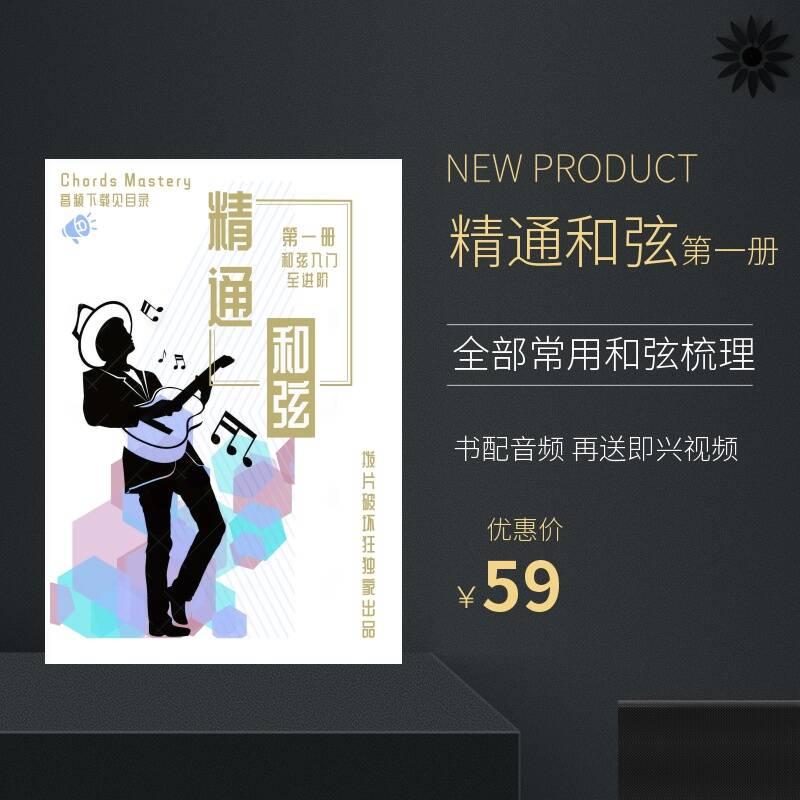 【下载】拨片破坏狂《精通和弦1-全部常用和弦梳理》中文版 高清PDF+音频【价值59】
