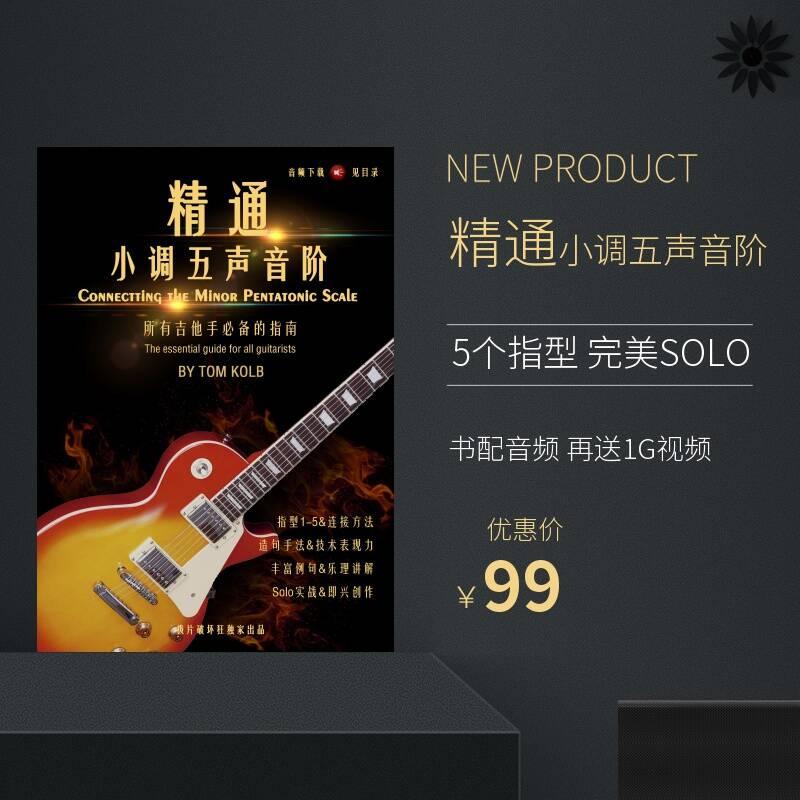 【下载】拨片破坏狂《精通小调五声音阶》中文版 高清PDF+音频【价值99】